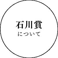 石川賞について