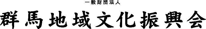 一般財団法人 地域文化振興会